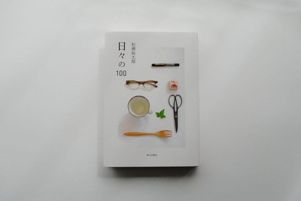 日々の100 松浦弥太郎 著の写真