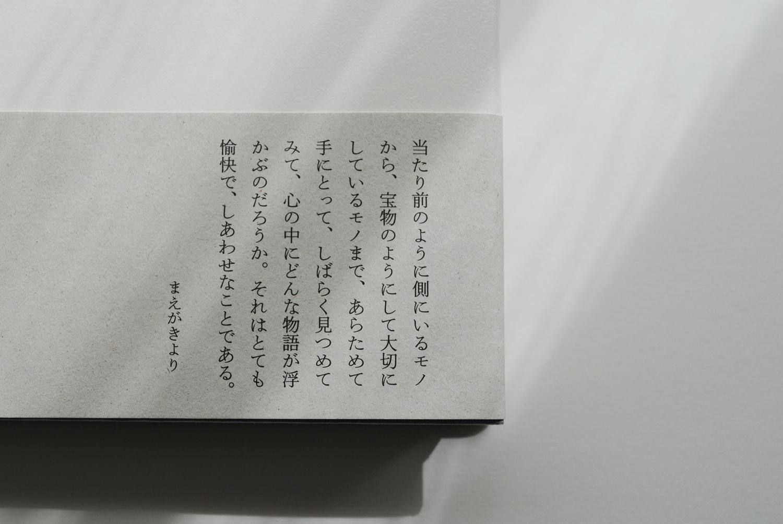 日々の100 松浦弥太郎 著の帯写真